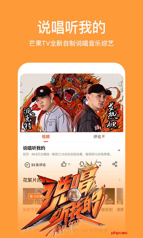 芒果TV手机版最新下载