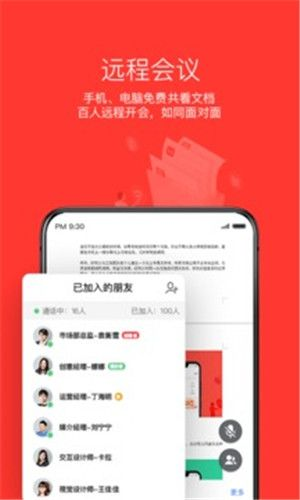 手机版wps免费下载
