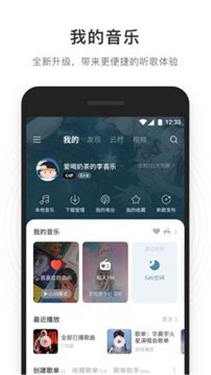 网易云音乐免费app