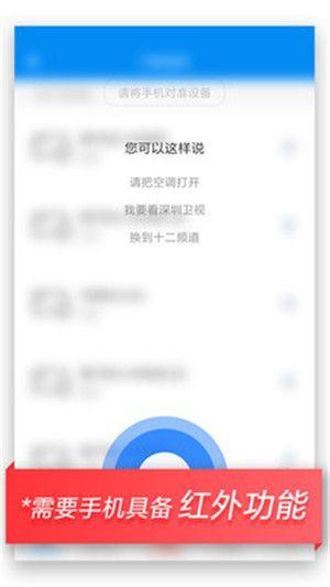 万能遥控2020最新app下载