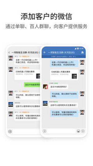 下载企业微信最新版本2020