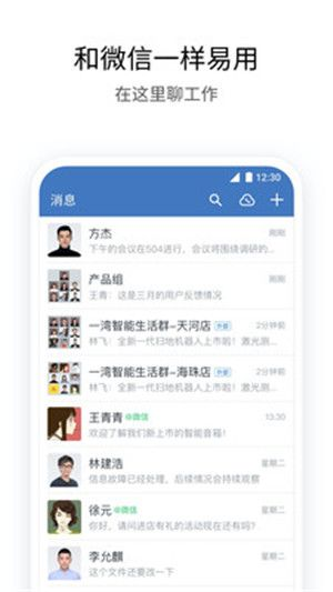 官方企业微信app下载