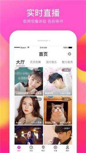 盘她直播app平台官方下载