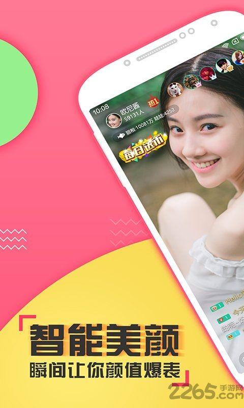 喵播美女直播app