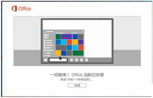 Office最新2020