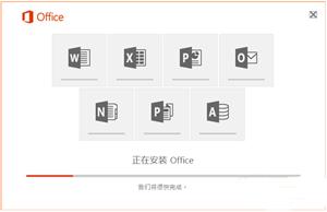 Office最新官方破解版下载