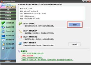 Windows优化大师绿色版官方下载