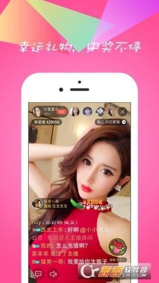 夜吻直播app