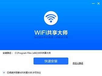 wifi共享大师电脑版