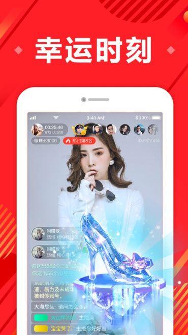 花姬直播app安卓版