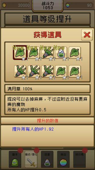 勇者VS恶龙无限金币破解版