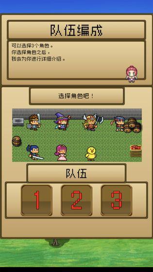 勇者VS恶龙最新破解版下载