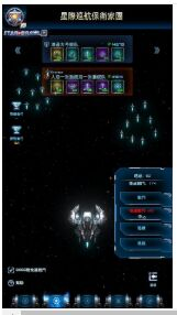 星际争霸2手机版单机