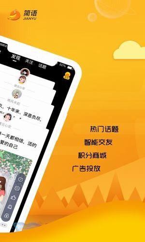 简语app官网版下载