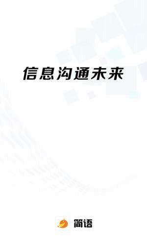 简语app官方安卓版