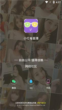 小红莓直播app最新免费版下载