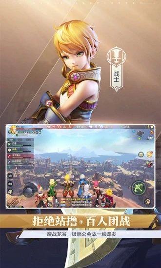 龙之谷2安卓版下载