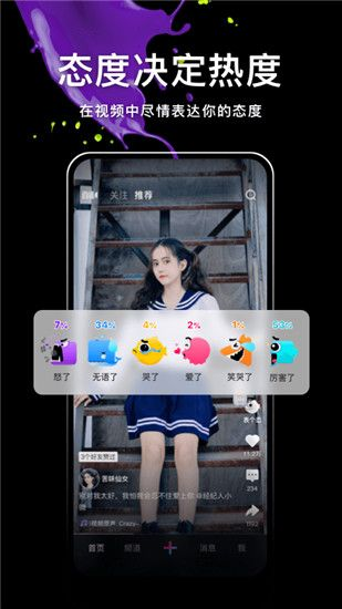 微视app最新版