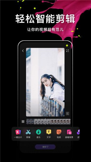 微视app