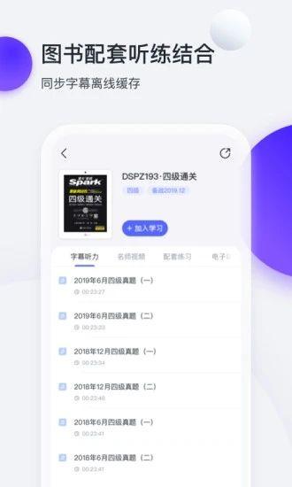 星火英语app最新版