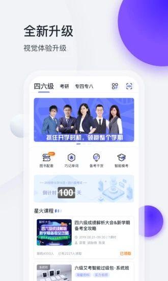 星火英语app下载