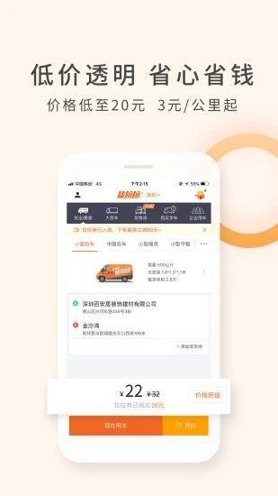 货拉拉手机app最新版