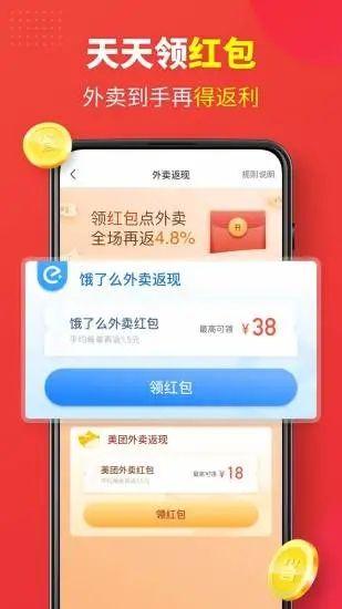 省钱快报app