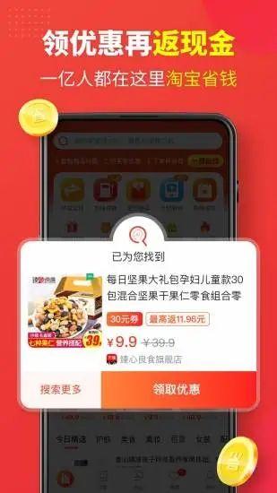省钱快报app最新版
