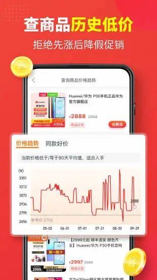 省钱快报app下载