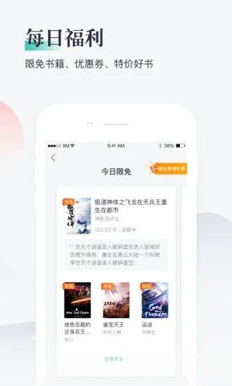 熊猫看书app破解版