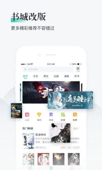 熊猫看书app最新版