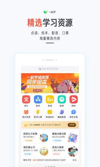 一起学app最新版
