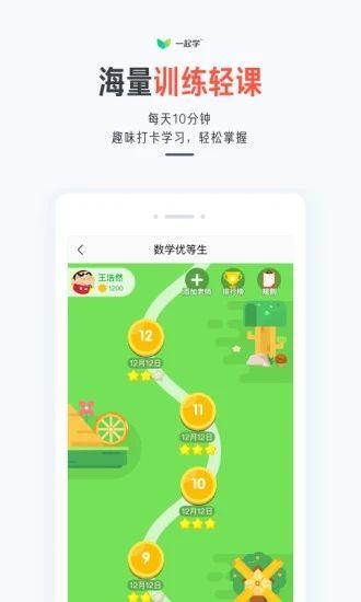 一起学app