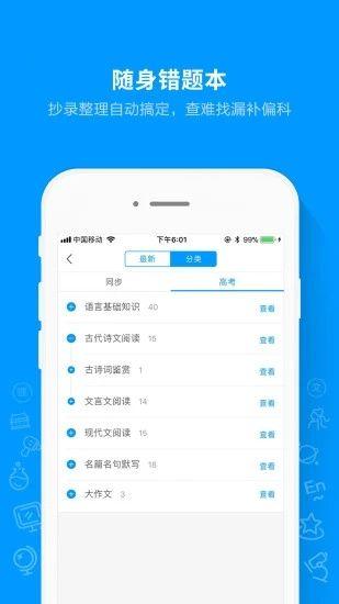 猿题库app最新版