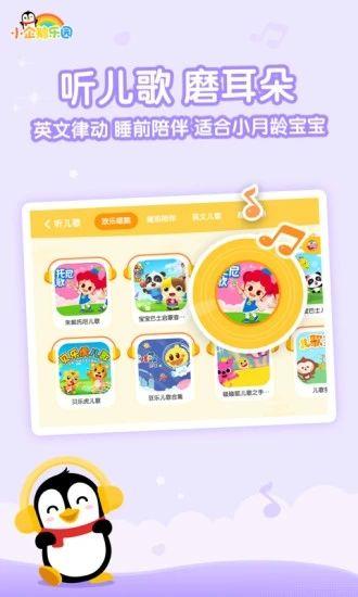 小企鹅乐园app免费最新版