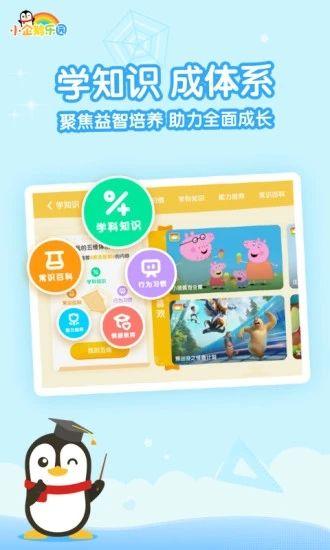 小企鹅乐园app免费破解版