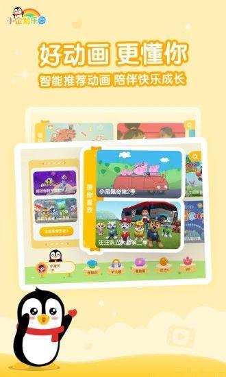 小企鹅乐园app免费免费版本