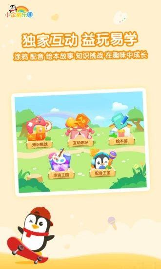小企鹅乐园app免费下载