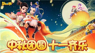 梦幻西游安卓版最新版