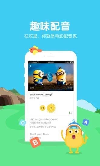 翼课学生app最新版