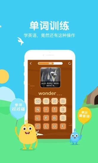 翼课学生app