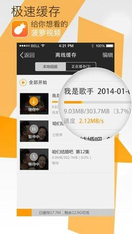 菠萝视频app下载官方