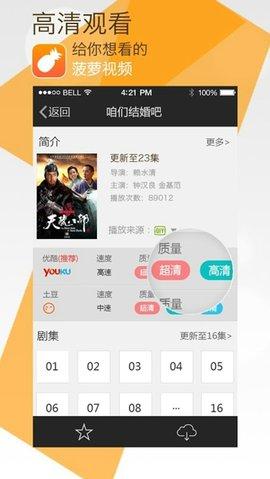 菠萝视频app下载官方安卓