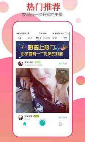 依恋直播app