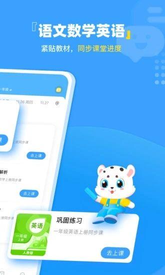 学宝app最新版