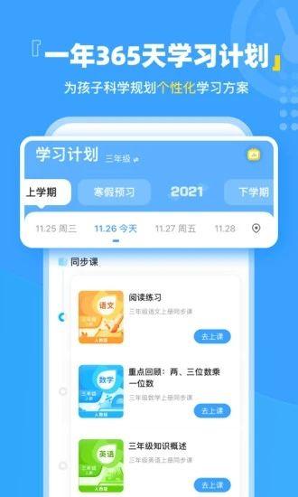 学宝app
