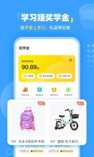 学宝app免费版本