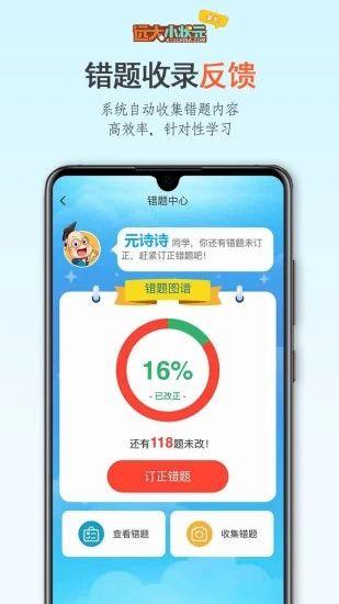 远大小状元app最新版