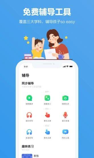 小盒家长app下载