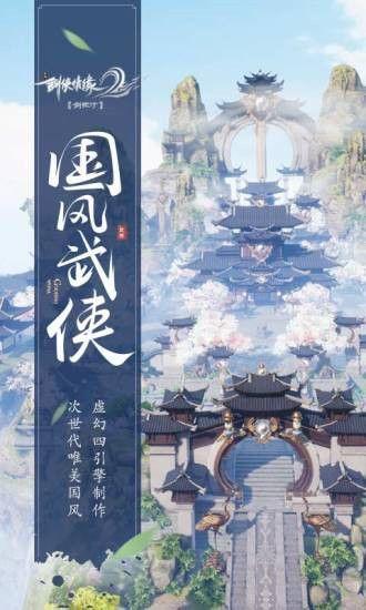 剑侠情缘2手机版最新版
